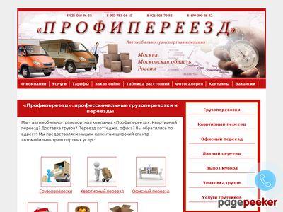 atk-profipereezd.ru
