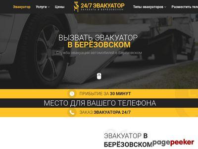 berezovskii.glavtrak.ru
