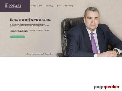 gosarb.ru