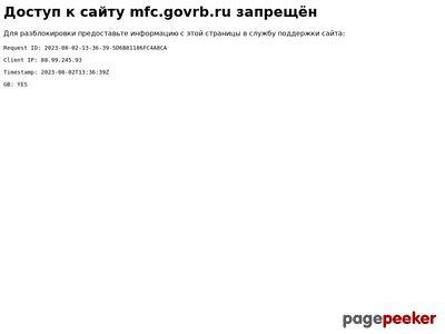 mfc.govrb.ru