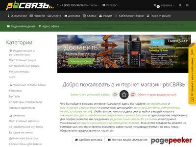 pbsvyaz.ru