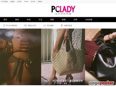 pclady.com.cn