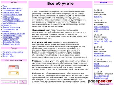 uchet24.ru