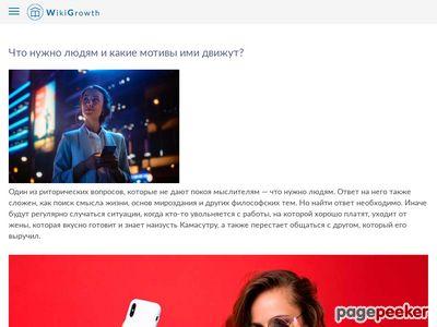 wikigrowth.ru