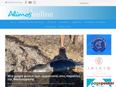 alimosonline.gr