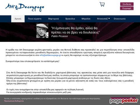 artdecoupage.gr
